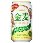 ケース販売 サントリー 金麦 糖質75%OFF 350ml缶×24本 ビール