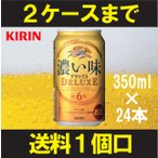 ケース キリン 濃い味 デラックス 350ml缶×24本 第3ビール