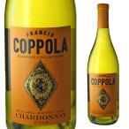 コッポラ ダイアモンドコレクション シャルドネ 2014  750ml 箱なし 白ワイン