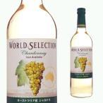 ワールド・セレクション シャルドネ フロム オーストラリア 750ml 白ワイン