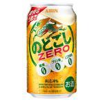 ケース キリン のどごしZERO 350ml缶×24本 第3ビール