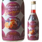ギュギュッと搾ったサングリア オレンジ&カシス ミックス 6度 400ml 箱なし メルシャン Mix