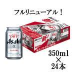ケース アサヒ スーパードライ 350ml缶×24本 ビール アサヒ