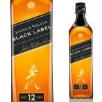 箱入 ジョニーウォーカー ブラックラベル 40度 700ml ウイスキー