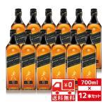 ケース 送無 JW ブラックラベル 黒 40度 700ml×12本 ジョニーウォーカー ウイスキー ブレンディッド スコッチ