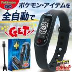 【日本正規代理店商品・1年保証】ポケモンGO GO-TCHA Datel【送料無料】ポケットオートキャッチ Pocket auto catch Gotcha Pokemon Go Plus 自動化 ゴプラ