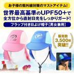 水泳帽 フラップキャップ スイムキャップ 日よけ帽子 子供用 男女兼用 ツバ付 UPF50+ UVカット キッズ こども スイミング プール 海 海水浴 水遊び