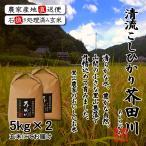 送料無料 新米 10kg(5kg袋×2) 令和元年産 玄米にて 奥播州源流芥田川産こしひかり芥田川