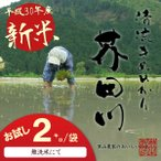 新米を産地直送(平成28年産)「清流きぬひかり芥田川」おためし2kg無洗米にて精米