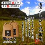 米 お米 10kg 5kg×2 送料無料 無洗米 精米 奥播州源流芥田川産こしひかり芥田川
