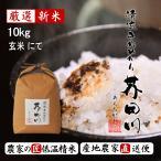 予約生産販売 令和元年秋収穫 米 10kg 玄米にて 清流きぬひかり芥田川 農家 産地直送直送