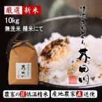 新米(平成29年度)産地直送「清流きぬひかり芥田川」10kg無洗米にて