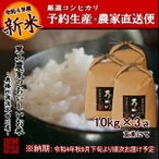 令和2年度 予約生産 米 お米 10kg×3 30kg 送料無料 玄米にて 奥播州源流芥田川産こしひかり芥田川