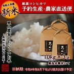 令和2年度 予約生産 米 お米 10kg×3 30kg 送料無料 無洗米 精米 奥播州源流芥田川産こしひかり芥田川