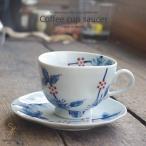 美濃焼 手描 珈琲の木 焙煎豆の珈琲カップソーサー コーヒー 紅茶 和食器 食器