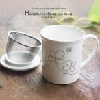 とっても便利 茶こしフタ付き フリーマグカップ クローバー 和食器 食器