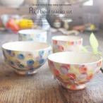 瀬戸焼 花風船睦 夫婦ご飯茶碗 湯呑みセット ペアセット 和食器 食器セット