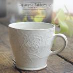 和食器 美濃焼 ルリエフ バラ マグカップ カフェ おうち ごはん 食器 うつわ 日本製