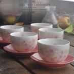 和食器 美濃焼 山桜茶菓セット カフェ おうち ごはん 食器 うつわ 日本製