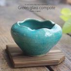 和食器 信楽焼 緑ガラス ミニコンポート カフェ おうち ごはん 食器 うつわ 日本製