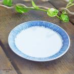 和食器 なつ藍十草 小皿 14cm 染付けブルー 取り皿 プチディッシュ 丸皿 陶器 食器 うつわ おうち 美濃焼