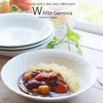 4枚セット イタリアンジェノバ カレーボール パスタ カレー サラダ ボウル 白い食器 日本製