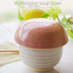 松助窯 キノコのビシソワーズスープ碗 蓋付茶碗蒸し ヘッドピンク(フタ)+クリームホワイト(身)