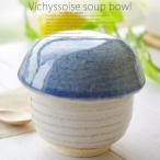 松助窯 キノコのビシソワーズスープ碗 蓋付茶碗蒸し ヘッドブルー(フタ)+クリームホワイト(身)