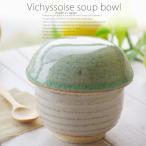 松助窯 キノコのビシソワーズスープ碗 蓋付茶碗蒸し ヘッドグリーン(フタ)+クリームホワイト(身)