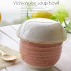松助窯 キノコのビシソワーズスープ碗 蓋付茶碗蒸しクリームヘッド(フタ)+ピンク(身)