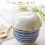 松助窯 キノコのビシソワーズスープ碗 蓋付茶碗蒸しクリームヘッド(フタ)+ブルー(身)