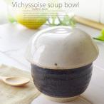松助窯 キノコのビシソワーズスープ碗 蓋付茶碗蒸しクリームヘッド(フタ)+ブラック 黒マット(身)
