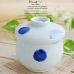 有田焼 波佐見焼 茶碗蒸し碗 スープポット 二色水玉 和食器