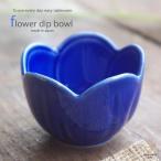 梅の花フラワーディップボール プチボウル 瑠璃色ブルー 青 珍味小鉢 和食器 おしゃれ 輪花 美濃焼 小鉢
