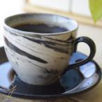 マーブルブラック黒 焙煎珈琲カップソーサー 和食器 碗皿 C/S
