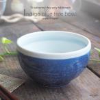藍染付け伍須ブルー ちょこっとたっぷり ご飯茶碗 小どんぶり 青