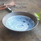 備前黒土 藍染ライン 渦ボール 中鉢 和食器