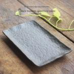 長角皿 黒マット釉 白結晶ちらし焼き物長角皿 小  和食器