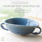 松助窯 藍染ブルー   両手グラタンスープカップ  手づくり 陶器ク ラム チャウダ ミネストローネ コ ー ン
