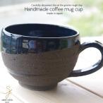 和食器 松助窯 たっぷりマグカップ 黒ミカゲ なまこ釉ウェーブ カフェオレ 手づくり 日本製 美濃焼 陶器 コップ カフェ うつわ