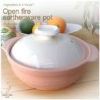 お鍋で野菜食べてる? 直火土鍋 さくらピンク/白 9号(4〜5人用)陶器 キッチン/あったか/ほっこり
