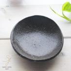 黒陶 おつまみハニーローストナッツ豆皿 和食器 和皿 小皿 黒い食器 丸皿 豆皿 薬味 しょうゆ小皿 漬物皿