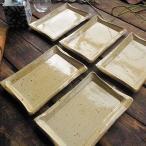和食器 5枚セット 灰釉削り 焼き物皿 長角皿 角皿