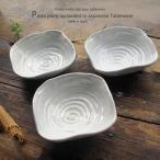 和食器 3枚セット やわらか粉引白雲 鉢 ボウル 角皿 取皿 おうち カフェ 食器 陶器 美濃焼