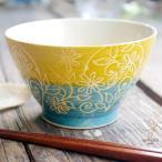 波佐見焼 フラワーアラベスク ご飯茶碗 飯碗 青ブルー 黄色イエロー 和食器 和風 くらわんか碗
