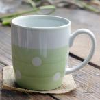 波佐見焼 みずたま-すたんだーど マグカップ(黄緑グリーン)和食器 和風 ドット