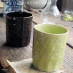 2個セット パステルステンド 色釉 陶切子 ペア ロックカップ (緑グリーン釉・茶色 アメ釉)(木箱入り) 和食器 和風