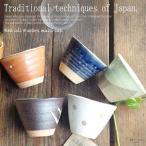 5個セット 古窯 赤土5色窯変 マルチカップ 小鉢 そばチョコ(木箱入り) 和食器 和風 食器セット ギフト プチギフト 美濃焼 小鉢 釉薬 和 釉薬
