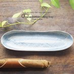 前菜オードブル盛り合わせ 楕円オーバル 盛皿 さんま皿 33.3cm (黒茶刷毛目)和食器 和風