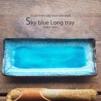爽やかスカイトルコブルー 秋のごちそう!こんがりふっくら塩焼き さんま皿 焼き物 長角皿 29cm(藍染スカイブルー 青釉)和食器 和風 和食器 角長皿